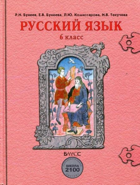 Книга Учебник Русский язык 6 класс Школа 2100 Бунеев Р.Н.