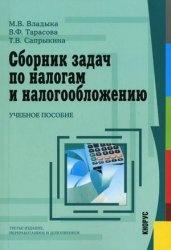 Книга Сборник задач по налогам и налогообложению