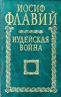 Книга Иудейская Война
