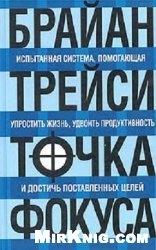 Книга Точка фокуса
