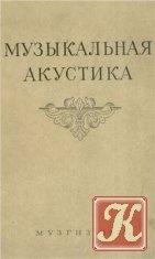 Книга Книга Музыкальная акустика - Багадуров В.А. и др.