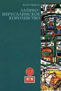 Жан Ришар. Латино-Иерусалимское королевство. СПб., 2002.