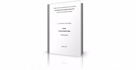 Книга «Лекции по аналитической химии» Алемасовой и Енальевой освещают все основные темы курса аналитической химии. Книга пригодится с