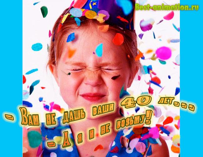 Афоризмы про День Рождения - Открытка - Вам не дашь ваши 40 лет...