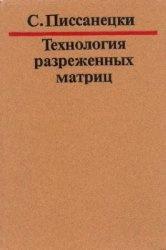 Книга Технология разреженных матриц