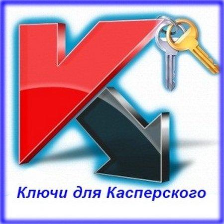 ключи для касперского 6 workstation до 2018