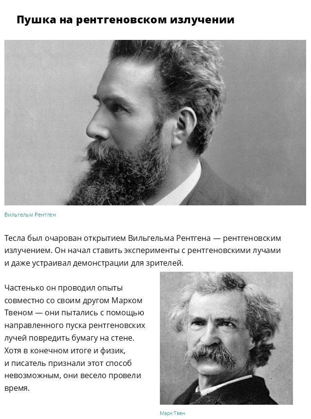 Величайшие открытия и изобретения Николы Теслы