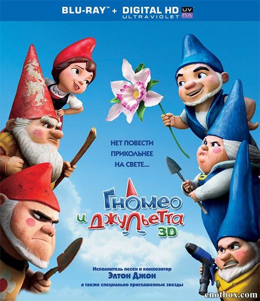 Гномео и Джульетта / Gnomeo & Juliet (2011/BDRip/HDRip)