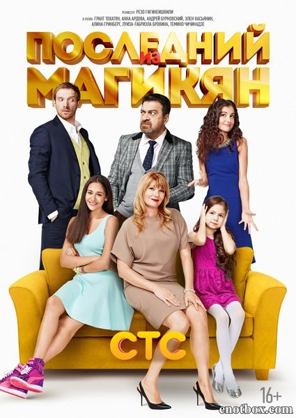 Последний из Магикян (1-2 сезоны: 1-28 серии из 28) (2013-2014/DVDRip)