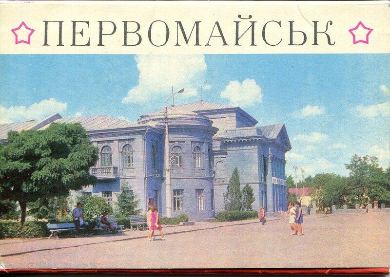 Первомайськ 001