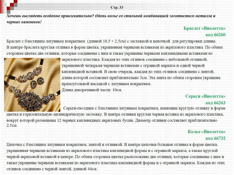 НОВИНКИ КАТАЛОГА AVON 17 2014