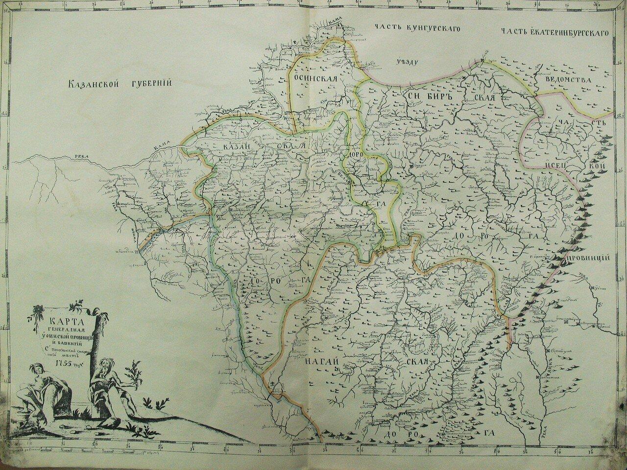 04. Генеральная карта Уфимской провинции и Башкирии, с показанием смежных мест