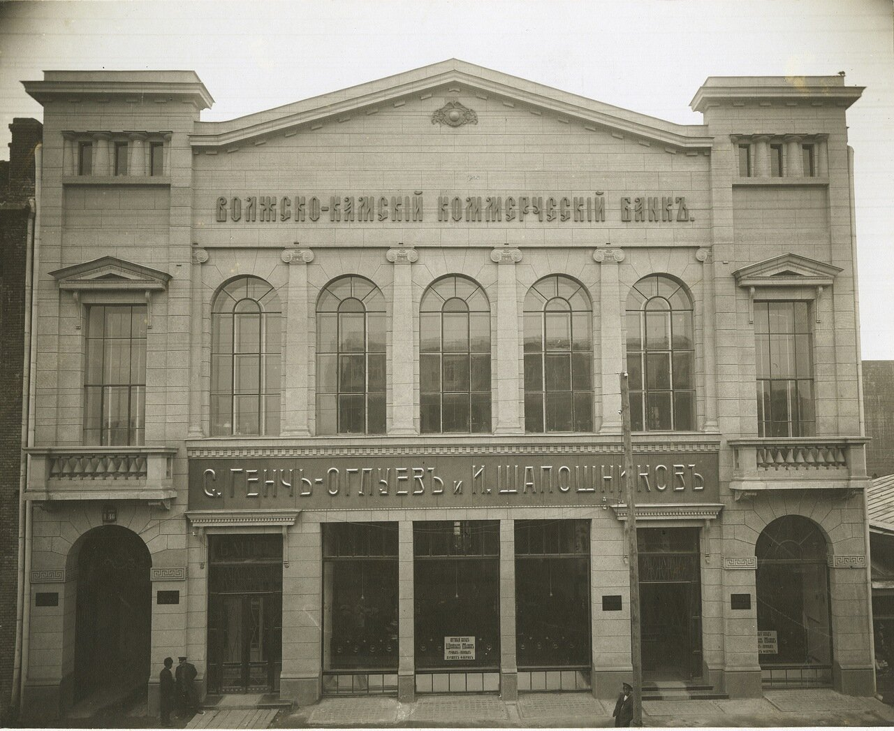 32. Волжско-Камский банк и Т.Д.С.Генч-Оглуев и И.Шапошников. 1910-е.
