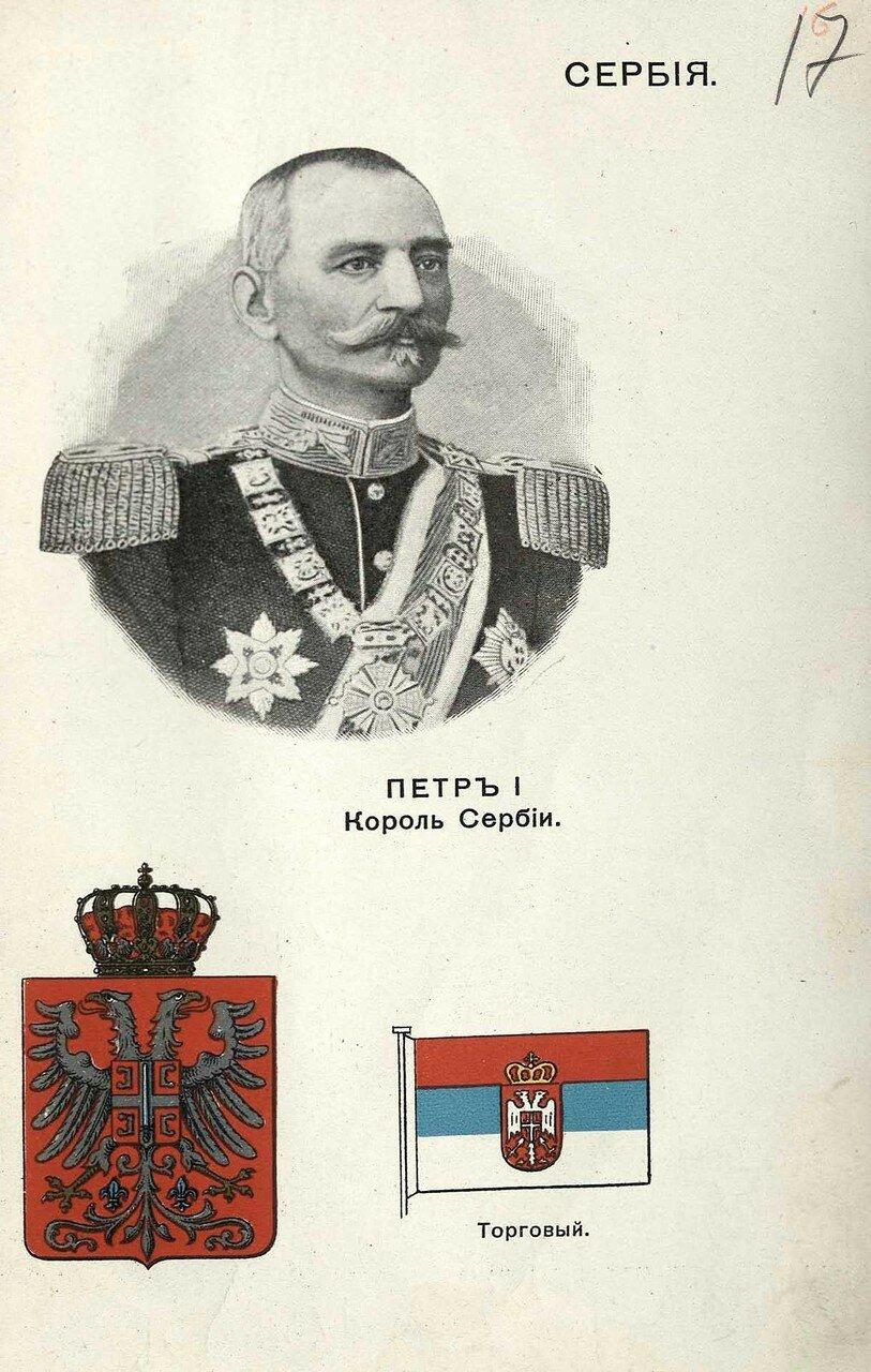 17. Сербия. Петр I, Король Сербии