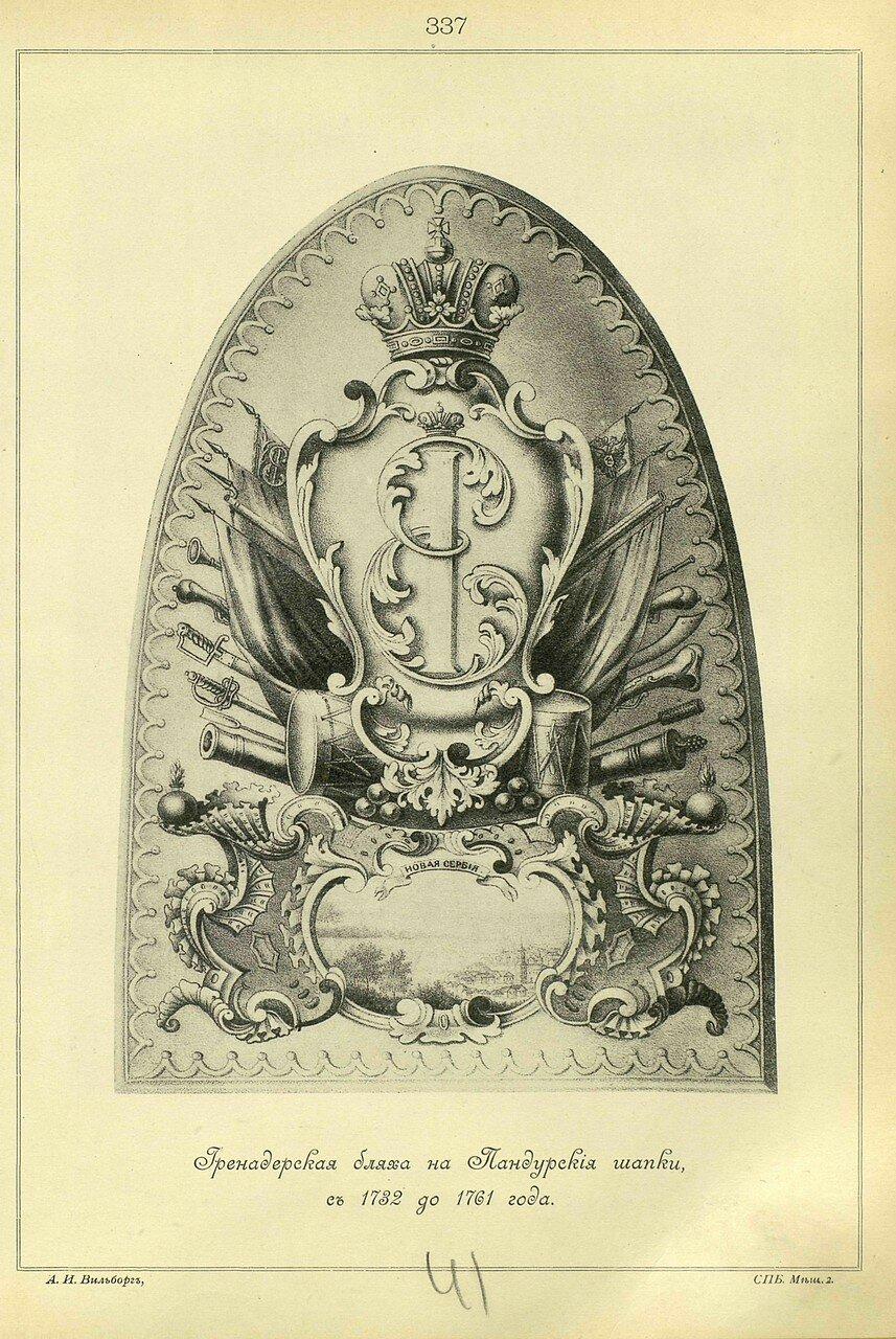 337. Гренадерская бляха на Пандурские шапки, с 1732 до 1761 года.