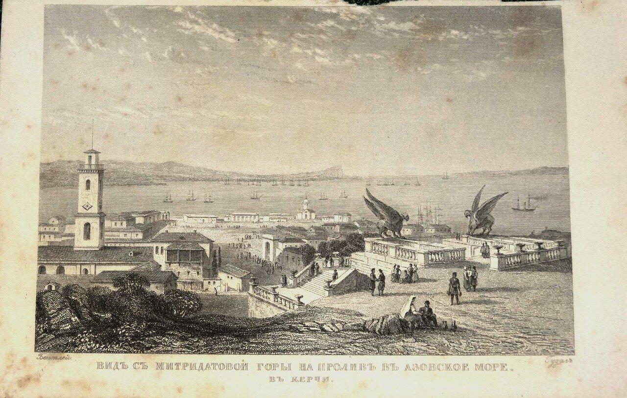 Вид с Митридатовой горы на пролив в Азовском море. В Керчи. (рис. Бентлей, гр. Гудас)