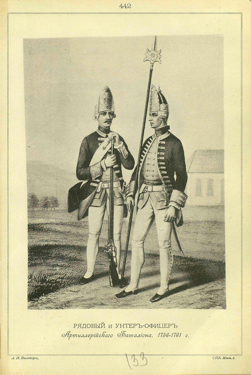 442. РЯДОВОЙ и УНТЕР-ОФИЦЕР Артиллерийского Батальона, 1756-1761 г.