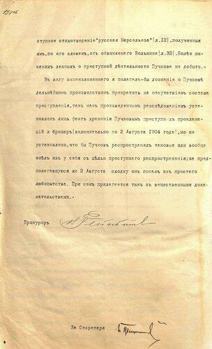 ГАКО, ф. 749, оп. 1, д. 217, л. 157 об.