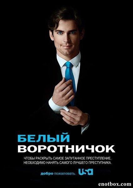Белый Воротничок (6 сезон: 1-6 серии из 6) / White Collar / 2014 / ПМ (NewStudio) / WEB-DL (1080p) / WEBDLRip
