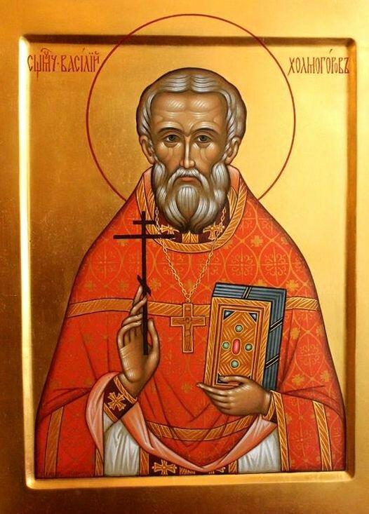 Священномученик протоиерей Василий Холмогоров.