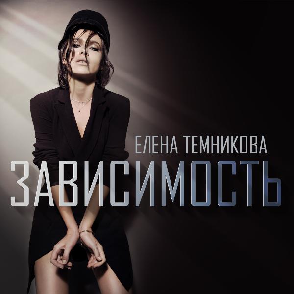 Елена Темникова спродюсировала сольный сингл