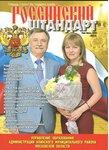 Журнал Русский Штандарт 1.jpg