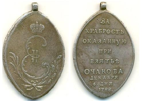 медаль за храбрость при взятии Очакова