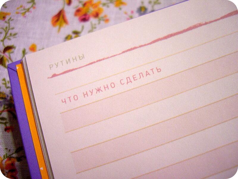 рубрики ежедневника