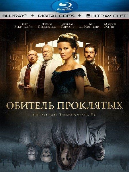 Обитель проклятых / Eliza Graves / Stonehearst Asylum (2014) BD-Remux + BDRip 720p + HDRip