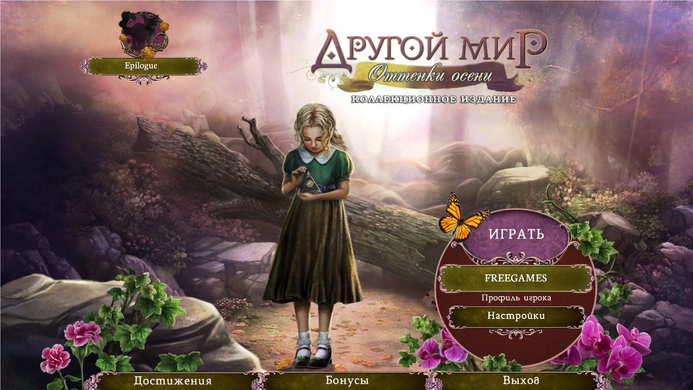 Другой мир 3: Оттенки осени. Коллекционное издание | Otherworld 3: Shades of Fall CE (Rus)