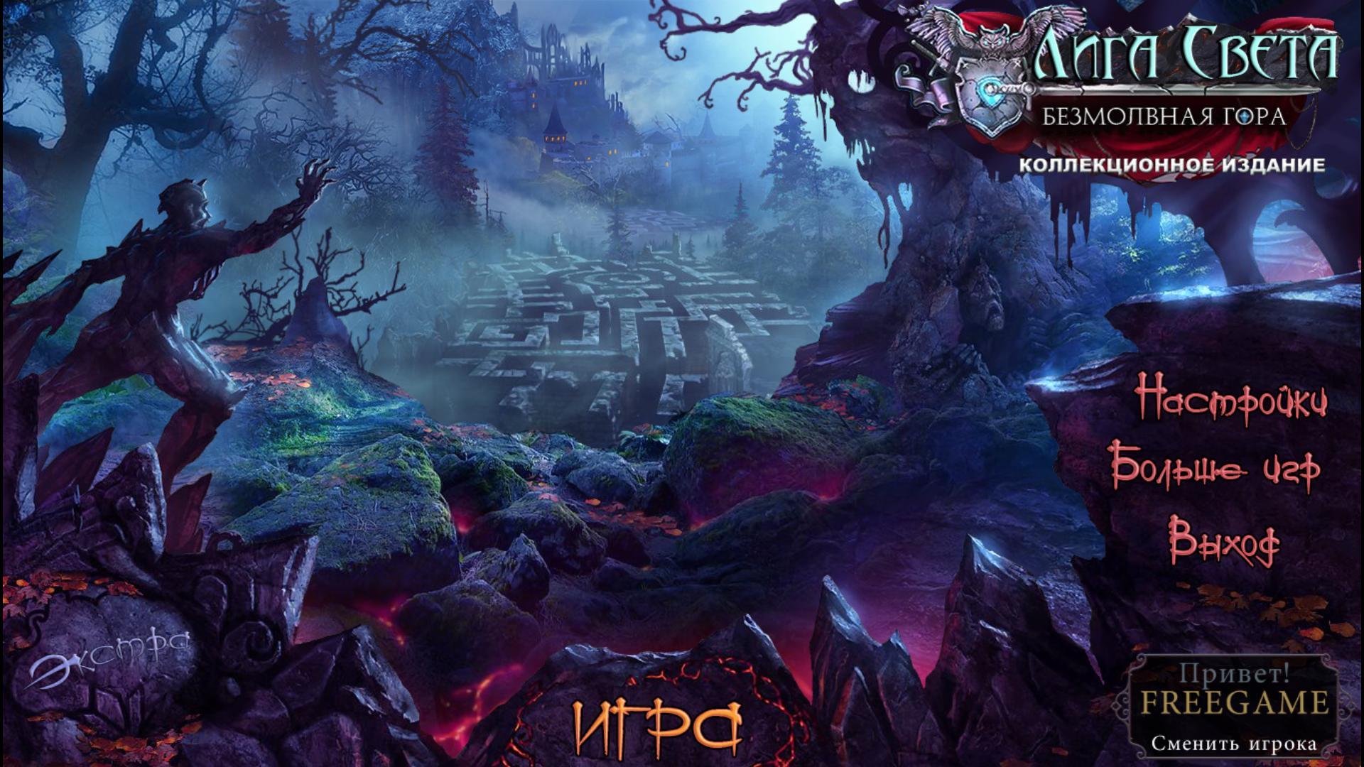 Лига Света 3. Безмолвная гора. Коллекционное издание | League of Light 3: Silent Mountain CE (Rus)