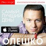 Александр Олешко выпускает благотворительный альбом в поддержку фонда Подари Жизнь