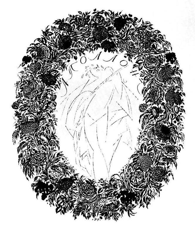 Фронтиспис для журнала «Аполлон». 1917.jpg