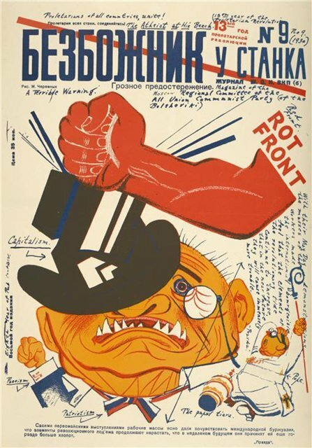 «Безбожник у станка» (1930 №9).