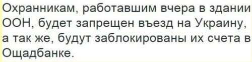 Хроники триффидов: По жовто-блакитной тряпке на Генассамблее ООН и как украинская делегация покинула зал заседания во время выступления Владимира Путина