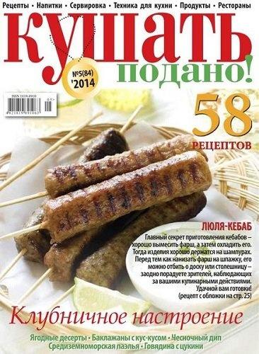 Книга Журнал | Кушать подано №5 (84) (май 2014)
