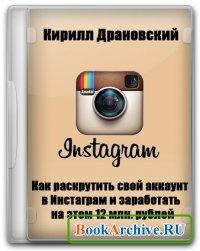 Книга Как раскрутить свой аккаунт в Инстаграм и заработать на этом 12 млн. рублей