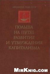 Книга Польша на путях развития и утверждения капитализма