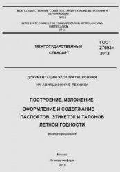 Книга ГОСТ 27693–2012