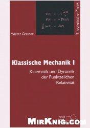 Klassische Mechanik. 1. Kinematik und Dynamik der Punktteilchen Relativität