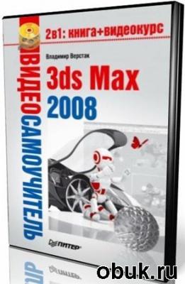 Книга Видеосамоучитель: 3Ds MAX (2009)