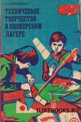 Книга Олешкевич С.С. - Техническое творчество в пионерском лагере