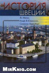 Книга История Швеции