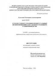 Книга Суд как субъект уголовно-процессуальных отношений в досудебном уголовном судопроизводстве