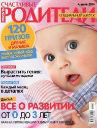 Журнал Счастливые родители №4 2014