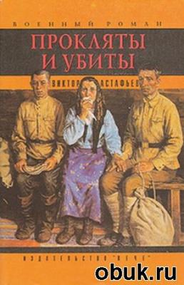 Книга Виктор Астафьев - Прокляты и убиты. Чертова Яма (аудиокнига)