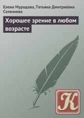 Книга Книга Хорошее зрение в любом возрасте