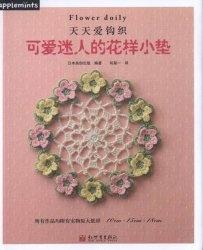 Журнал Asahi Original. Flower Doily 2014