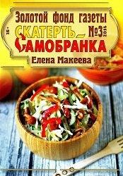 Золотой фонд газеты Скатерть-Самобранка №3 2014