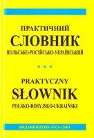 Книга Практичний словник польсько-російсько-український